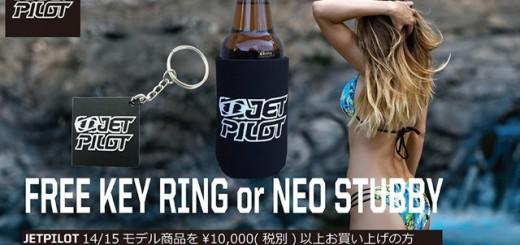JETILOT(ジェットパイロット)1万円以上お買い上げで、非売品キーリングorネオスタビーをプレゼント!