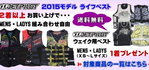 2015ライフジャケットまとめ買いキャンペーン