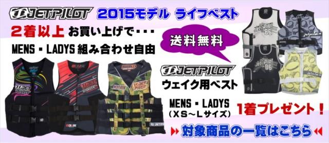 ジェットパイロット2015ライフジャケットまとめ買いキャンペーン