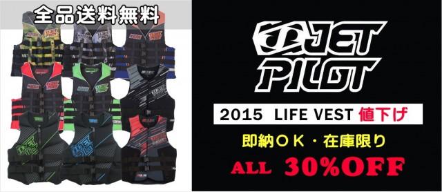 jetpilot-vest-sale30