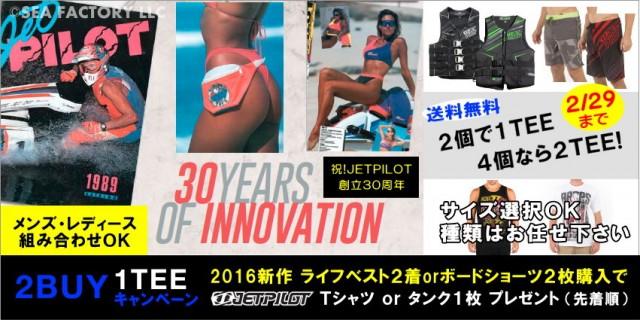 ジェットスキー用品のトップブランド「ジェットパイロット」30周年記念キャンペーン第1弾!