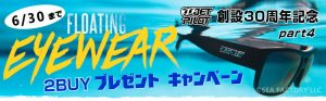 2BUYジェットパイロットサングラスプレゼントキャンペーン!正規販売店シーファクトリー
