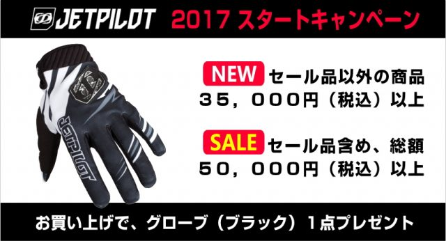 jetpilot2017スタートキャンペーン