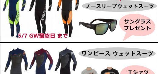 ジェットスキーウェットスーツ/JETPILOTキャンペーン<シーファクトリー